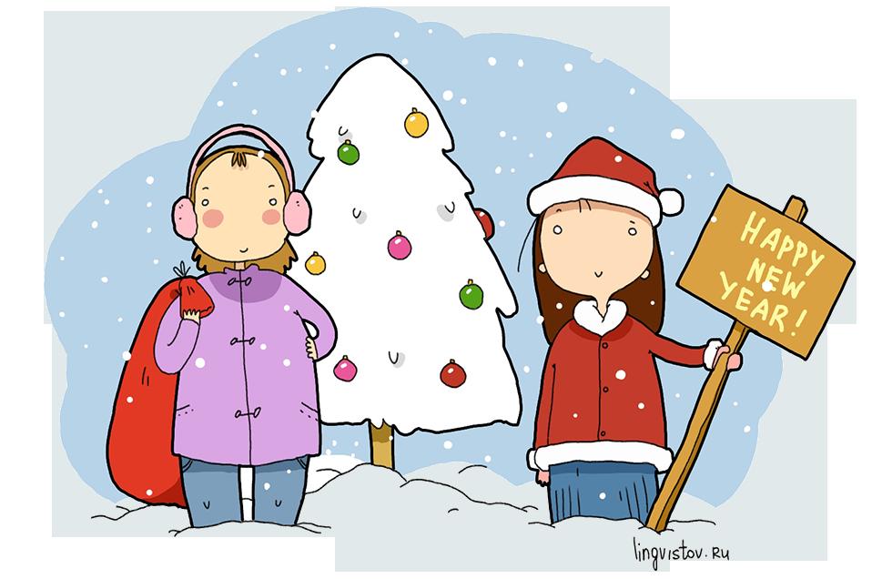 Новогодняя картинка с поздравлением на английском